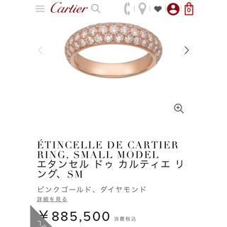 Cartier - カルティエ エタンセル ドゥ カルティエ リング  SM
