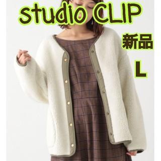 スタディオクリップ(STUDIO CLIP)のスタディオクリップ リバーシブルボアブルゾン 新品タグ付き アウター コート(ブルゾン)
