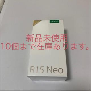 ANDROID - 新品未使用OPPO R15 Neoダイヤモンドブルー (3GB/64GB)