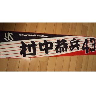 トウキョウヤクルトスワローズ(東京ヤクルトスワローズ)のヤクルトスワローズ 村中恭兵選手のタオル(応援グッズ)