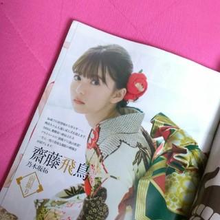 ノギザカフォーティーシックス(乃木坂46)のヤングジャンプ  齋藤飛鳥(アート/エンタメ/ホビー)