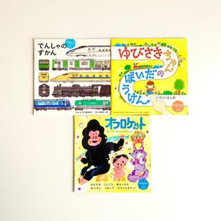 白泉社 - ★3冊セット★ kodomoe(コドモエ) 付録絵本 電車・指差し・数
