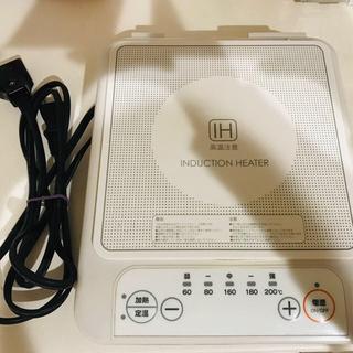コンパクトIH電磁調理器 ホワイト!(調理機器)