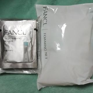 FANCL - 洗顔パウダーと泡立てネット