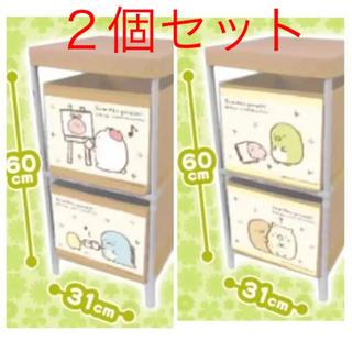 サンエックス - 2個セット☆すみっコぐらし☆2段収納ボックス☆おかたづけ☆棚