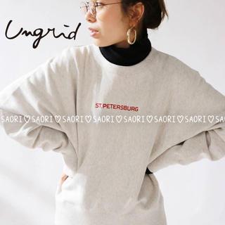Ungrid - ungrid【未使用に近い】刺繍ロゴスウェット★TODAYFUL