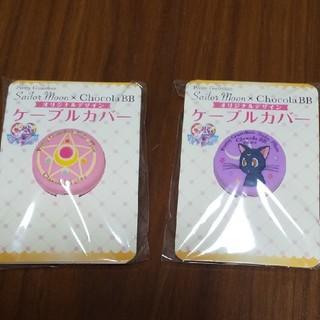 セーラームーン - 美少女戦士セーラームーン ケーブルカバー 2個 チョコラBB 非売品