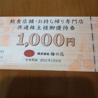 梅の花株主優待券×6枚(レストラン/食事券)