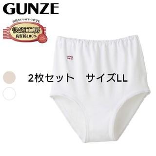 GUNZE - 2枚セット LL グンゼ ショーツ 快適工房