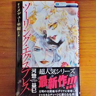 ハクセンシャ(白泉社)の☆SOLD OUT☆ツーリング・エクスプレス メデューサ編 河惣益巳(女性漫画)