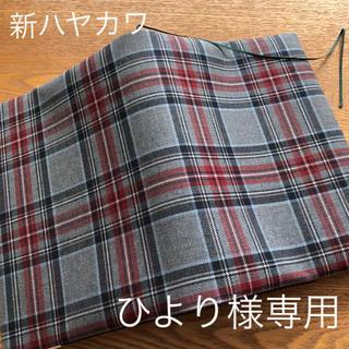 ひより様専用 新ハヤカワ判の2品セット(ブックカバー)