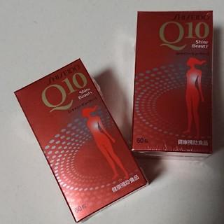 SHISEIDO (資生堂) - 資生堂 Q10 シャイニービューティー コエンザイム 2個セット 新品未開封