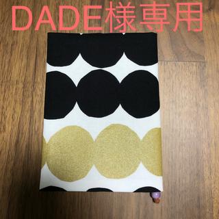 DADE様専用ページ(ブックカバー)