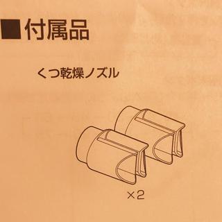 アイリスオーヤマ - アイリスオーヤマ 布団乾燥機 カラリエ 付属品 靴乾燥ノズル