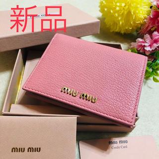 miumiu - 新品♡miumiu二つ折り財布♡マドラスバイカラー