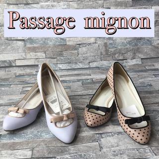パサージュミニョン(passage mignon)の ◆Passage mignon(パサージュ ミニョン)パンプス/2足セット◆ (ハイヒール/パンプス)