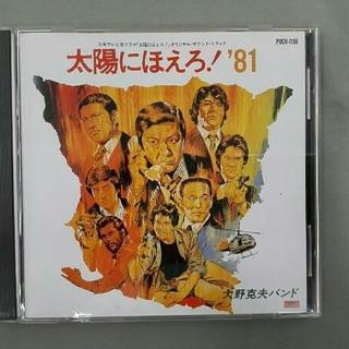 ★★送料無料!超美品!太陽にほえろ!'81(テレビドラマサントラ)