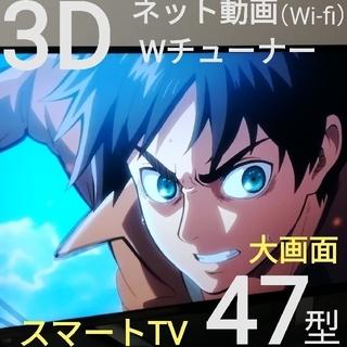 LG Electronics - 《美品》☆3Dメガネセット★LG 47型液晶テレビ