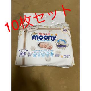 ユニチャーム(Unicharm)のNatural moony オムツ(ベビー紙おむつ)