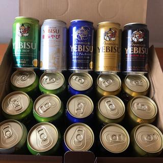 エビス(EVISU)のエビスビール 5種 計20本(ビール)