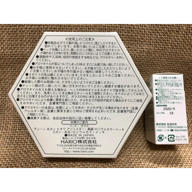 生活の木(セイカツノキ)の生活の木 アロマの雫&エッセンシャルオイル コスメ/美容のリラクゼーション(アロマグッズ)の商品写真