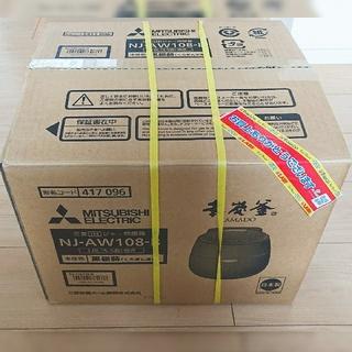 三菱 - 展示美品(釜未使用)象印 5.5号炊き【NJ-AW108-B】