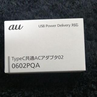 au - KDDI 0602PQA typeC共通ACアダプター02 ②