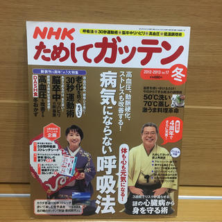 シュフトセイカツシャ(主婦と生活社)のNHK ためしてガッテン 2013年 02月号(生活/健康)