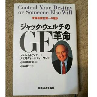 ジャック・ウェルチのGE革命 世界最強企業への選択(ビジネス/経済)