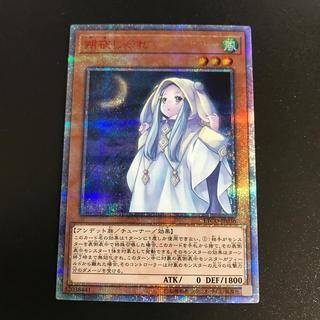 ユウギオウ(遊戯王)の遡夜しぐれ 20thシークレットレア(シングルカード)