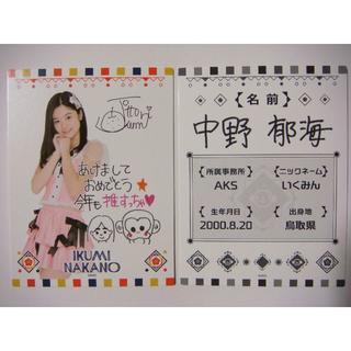 AKB48 - 2枚セット 中野郁海 福袋 2016年 プロフィールカード AKB48 卒業