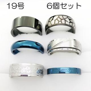 19号 サージカルステンレス 高品質 まとめ売り リング 指輪 ring163(リング(指輪))