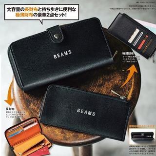BEAMS - BEAMS☆長財布&極薄財布セット