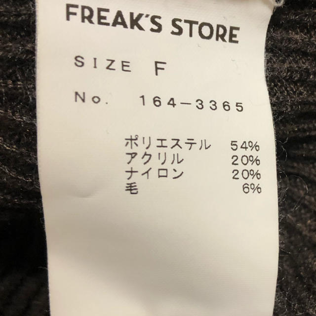 FREAK'S STORE(フリークスストア)のフリークスストア ニット レディースのトップス(ニット/セーター)の商品写真