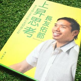 カドカワショテン(角川書店)の 本[ 上昇思考 幸せを感じるために大切なこと ](趣味/スポーツ/実用)