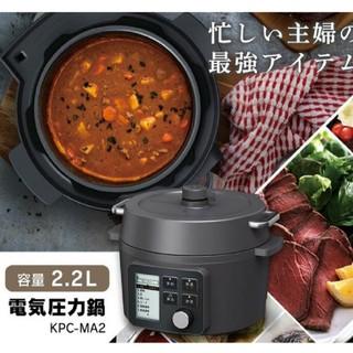 電気圧力鍋 アイリスオーヤマ 圧力鍋 電気 2.2L KPC-MA2-Bブラック