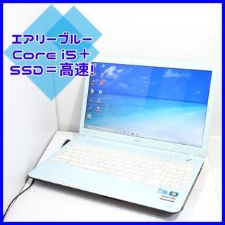 エヌイーシー(NEC)のエアリーブルー♪高性能Core i5+SSDでサクサク動く♪可愛いノートパソコン(ノートPC)