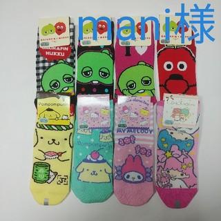 サンリオ(サンリオ)のmani様☆キャラクター靴下 8足(ソックス)