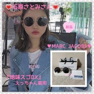 MARC JACOBS - 【新品】♥石原さとみさん♥『地味スゴDX』MARC JACOBS*サングラス