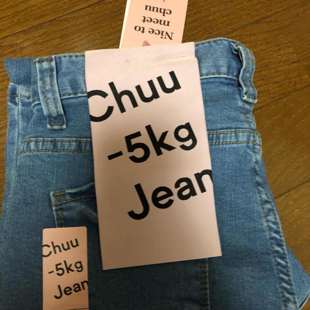 CHU XXX(チュー)のタグ付きchuu-5kgデニム レディースのパンツ(スキニーパンツ)の商品写真