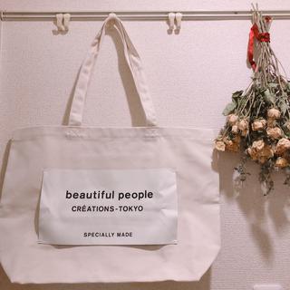 ビューティフルピープル(beautiful people)の新品 ♡ ラッピング済 スーパービッグネームタグトート エクリュ(トートバッグ)