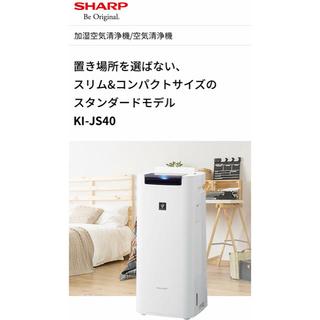 シャープ(SHARP)のシャープ 加湿空気清浄機 KI-JS40W(加湿器/除湿機)