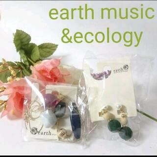 アースミュージックアンドエコロジー(earth music & ecology)の『earth 新品未開封アクセサリー 二点セットお得価格!』(ネックレス)
