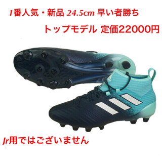 adidas - エース HG アディダス エックス 24.5 サッカー ネメシス プレデター