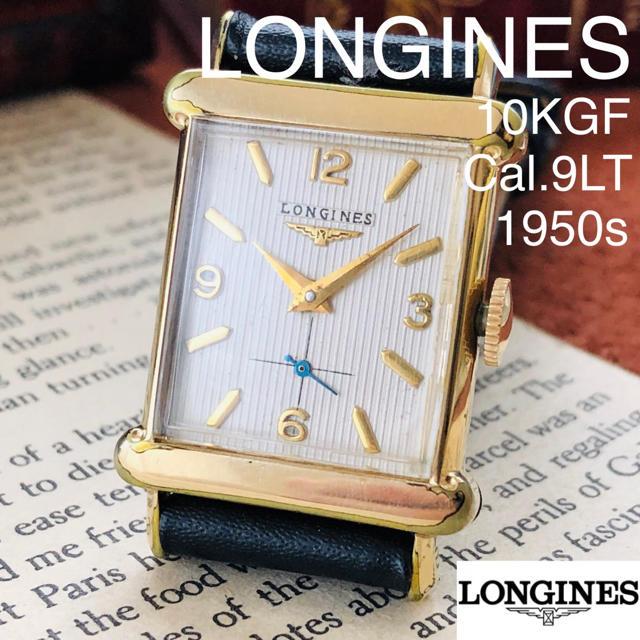 スーパー コピー ロレックス専門販売店 | LONGINES - ■美品!■高級/ロンジン【LONGINES】角金/手巻きメンズ腕時計の通販