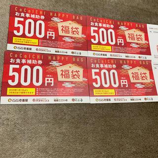 ココイチ CoCo壱番屋 お食事補助券 2,000円分  福袋(レストラン/食事券)