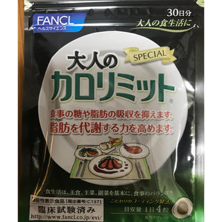 FANCL - ファンケル 大人のカロリミット 120粒30日分