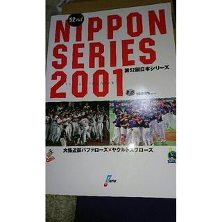 東京ヤクルトスワローズ - 日本シリーズ2001 近鉄 ヤクルト