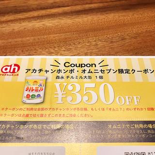 森永乳業 - 森永  チルミル大缶  クーポン