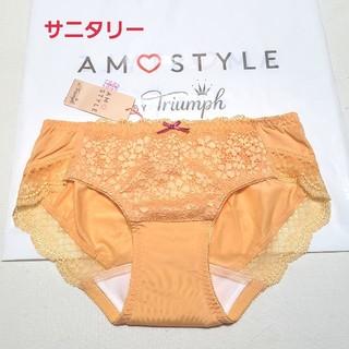 アモスタイル(AMO'S STYLE)のトリンプAMO'S STYLE デイジーレースサニタリーショーツ Lオレンジ(ショーツ)